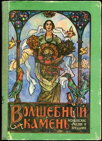 И пели птицы. Себастьян фолкс скачать fb2, txt, pdf на readly. Ru.